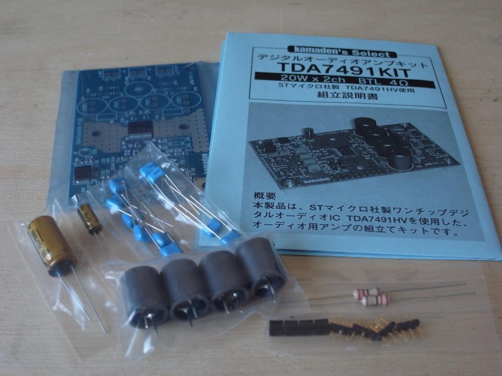 デジタルアンプキットTDA7491KITの製作