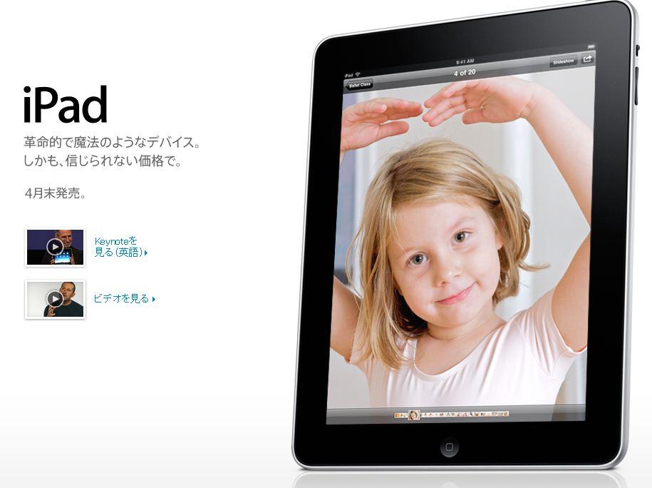 Apple iPad 日本でも4月末に発売