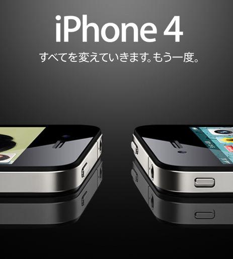 iPhone 4は6/24から日本でも発売