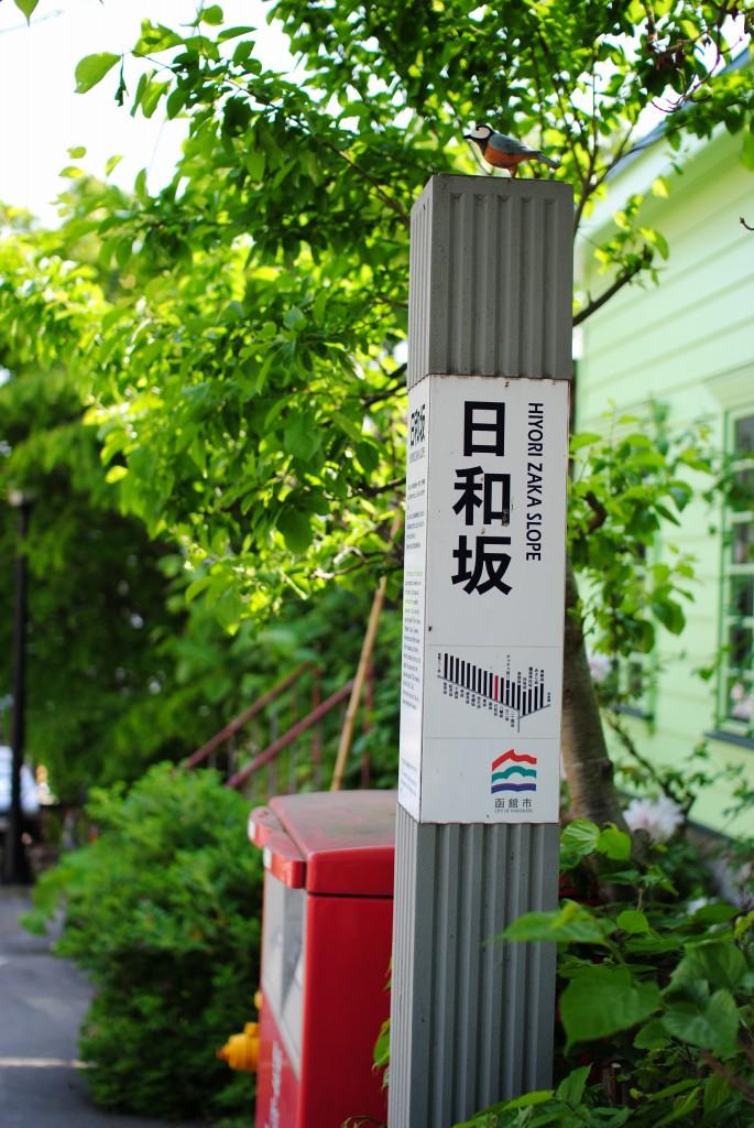 函館JaranJaran2