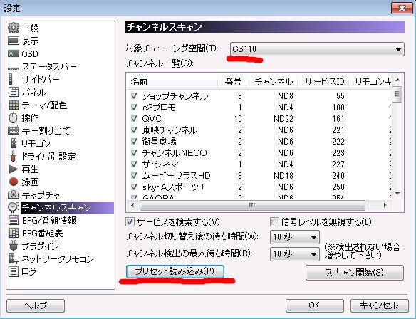 TVRockを2014/02/01改訂のCSチャンネル設定に更新する