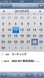 20120928-090634.jpg