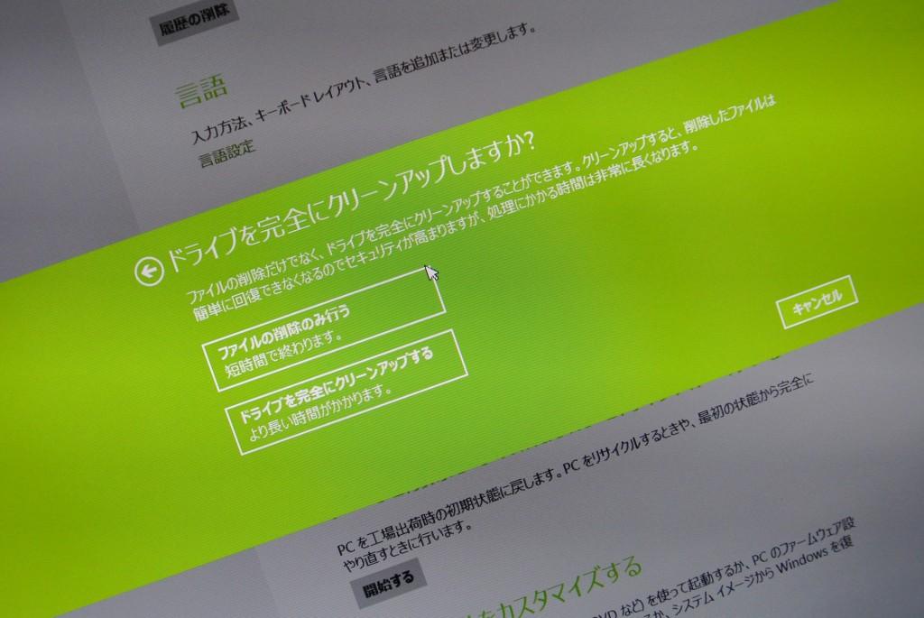 Windows8の新機能「リフレッシュ」と「リセット」を試したけれどなんだか怪しい (追記:Windows10のリセットについて)