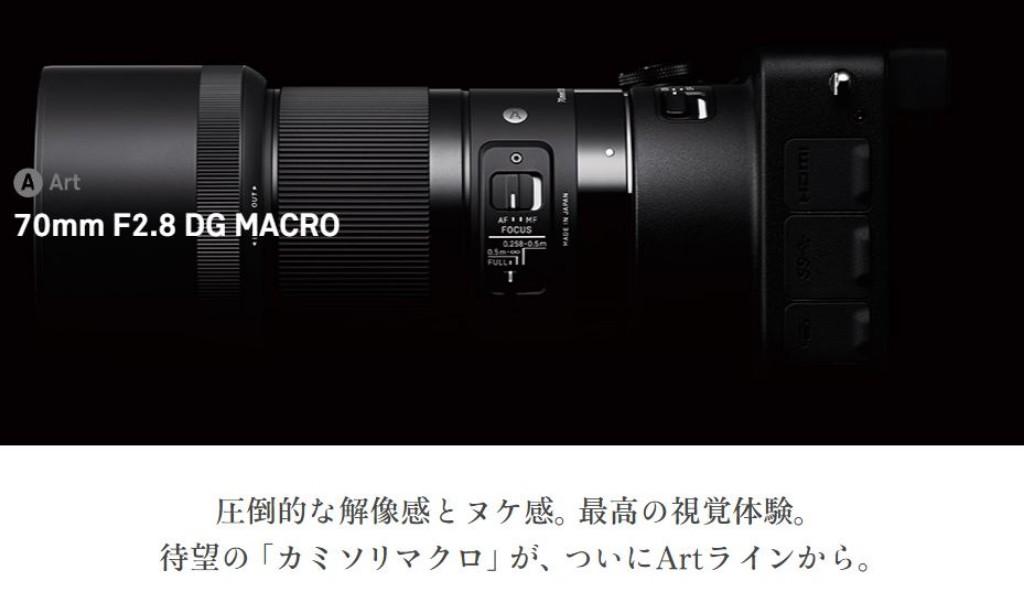 """フルサイズマクロの決定版になるか。α7iiへ新カミソリマクロ""""SIGMA 70mm MACRO Art""""を装着。"""