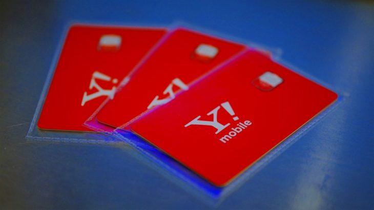 Y!mobileの子回線専用プランでSIM3枚を無料入手できました