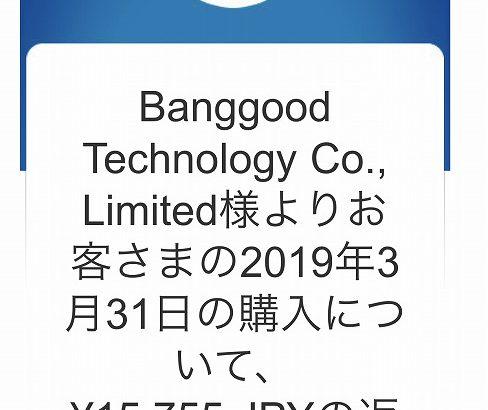 Banggood.comとの戦いが終結。81日を経てやっと返金されました。