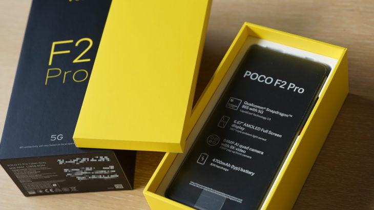 突然ですがスマホをPOCO F2 Proに買い替えました。